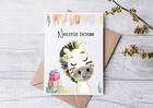 Kartka dla dziecka na urodziny prosta boho prezent (2)